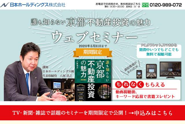 「誰も知らない京都不動産投資の魅力」ウェブセミナー