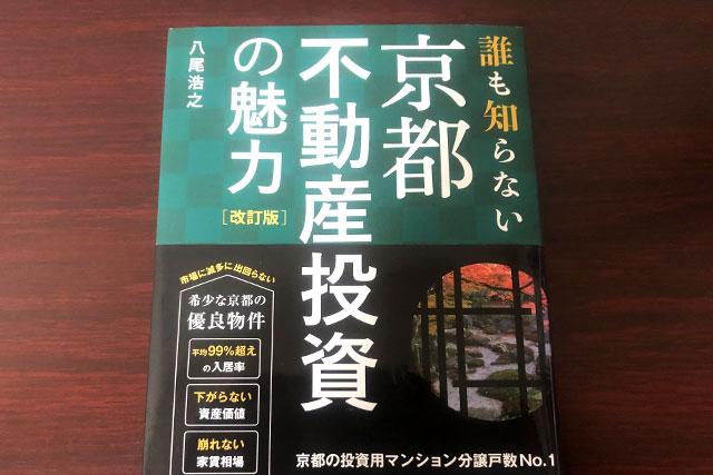 誰も知らない 京都不動産投資の魅力 | 八尾浩之