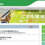 日本生態系協会