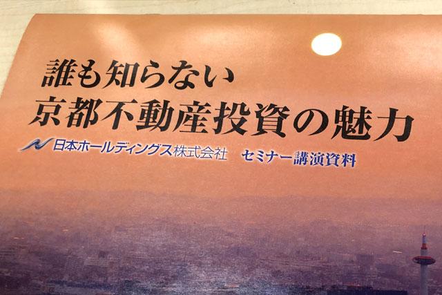 日本ホールディングスのセミナー講演資料