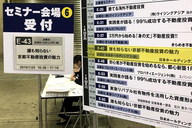 日本ホールディングスのセミナー