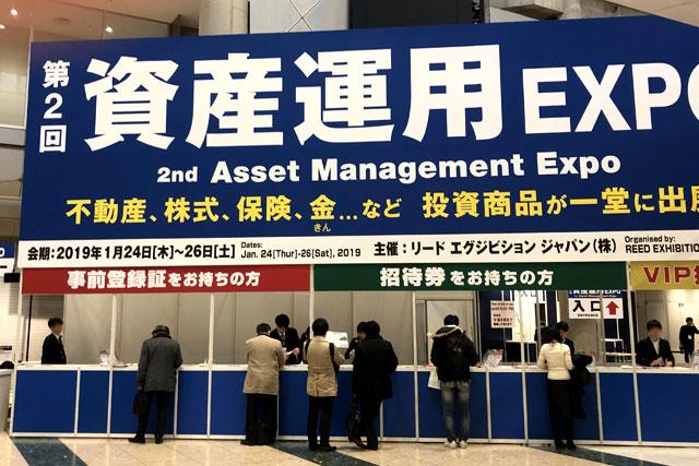 資産運用EXPO2019