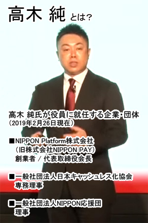 高木純氏のプロフィール