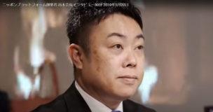 高木純|NIPPON Platform株式会社 代表取締役会長