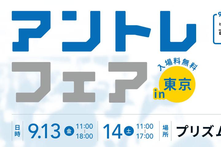アントレフェア2019in東京