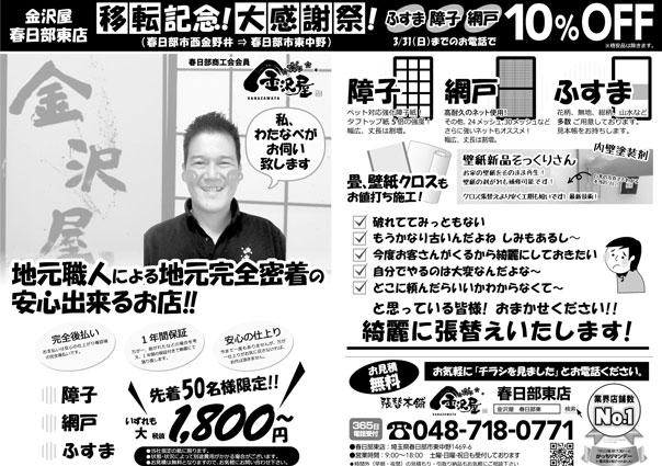 金沢屋「春日部東店」のチラシ