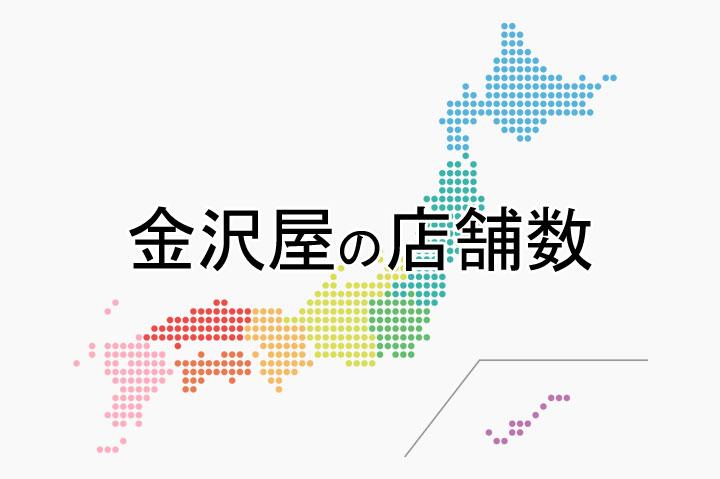 【2020年度】金沢屋の加盟店舗数